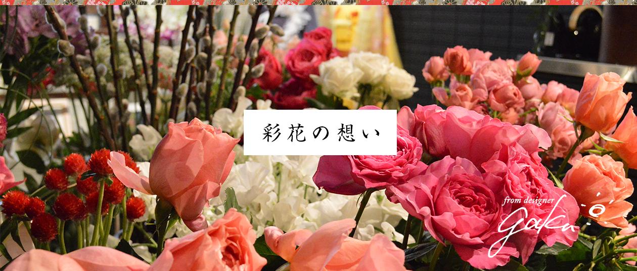 彩花の想い