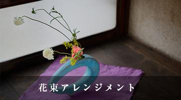 花束アレジメント