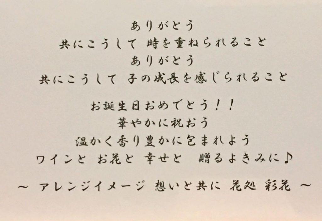 柳岡 郁世様へ(添 言葉)2